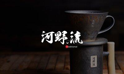 品牌介紹_河野流