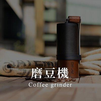 磨豆機coffee grinder