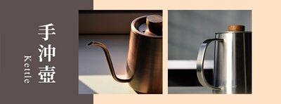 手沖壺kettle