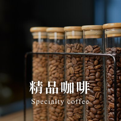 精品咖啡specialty coffee