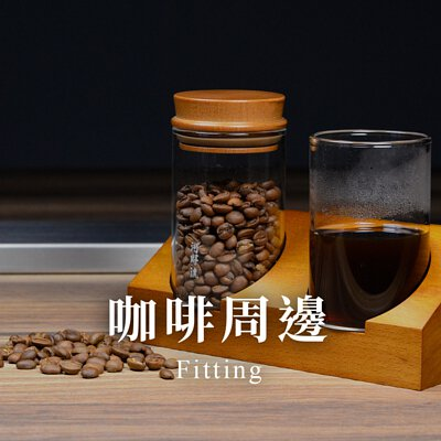 咖啡周邊fitting
