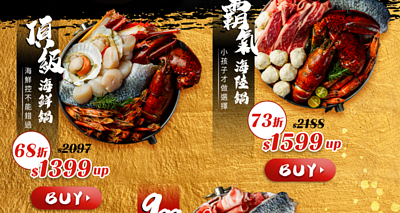 海鮮鍋物祭_頂級海鮮鍋/霸氣海陸鍋