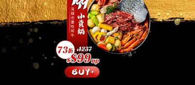 海鮮鍋物祭_999小資鍋