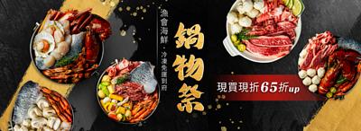 海鮮鍋物祭65折起,指定商品冷凍免運,新會員首購折100