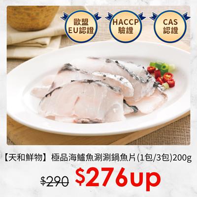 天和鮮物極品海鱸魚涮涮鍋魚片(1包/3包)200g