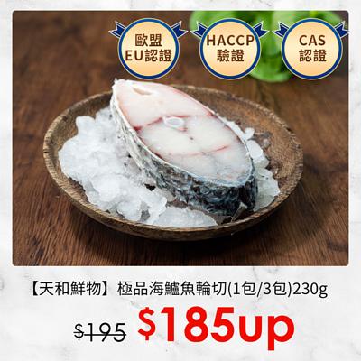 天和鮮物極品海鱸魚輪切(1包/3包)230g