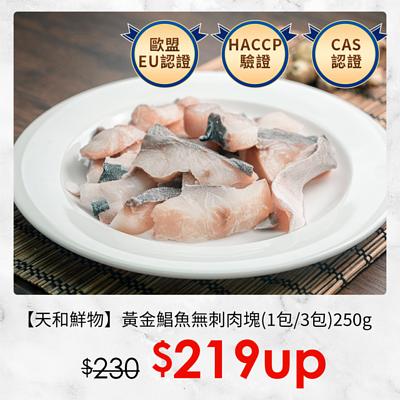 天和鮮物黃金鯧魚無刺肉塊