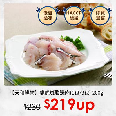 天和鮮物龍虎斑腹邊肉(1包/3包) 200g