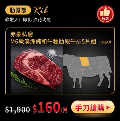 赤豪私廚澳洲純和牛種肋眼牛排5片組 M6等級 150g/片