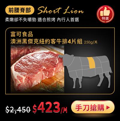 富可食品澳洲黑傑克紐約客牛排4片組 250g/片 (冷凍免運)