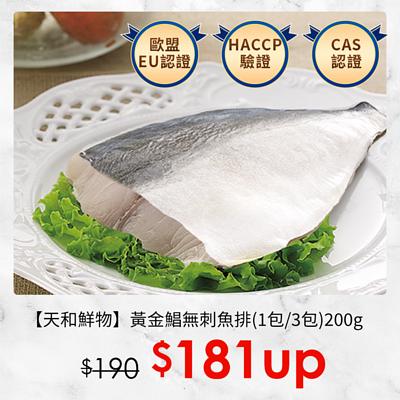 天和鮮物黃金鯧無刺魚排(1包/3包)150g