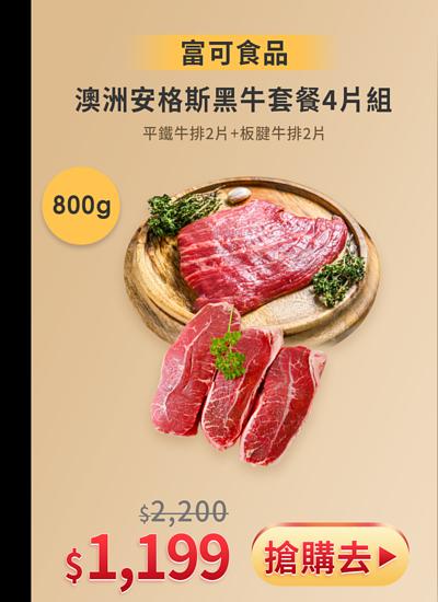 富可食品澳洲安格斯黑牛套餐4片組 (平鐵牛排2片+板腱牛排2片) 200g/片 (冷凍免運)
