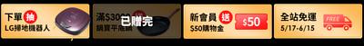 肉搏季517 下單就抽LG清潔機器人! 購物滿三千在送平底鍋! 加入新會員送50元購物金,期間限定全館免運!!