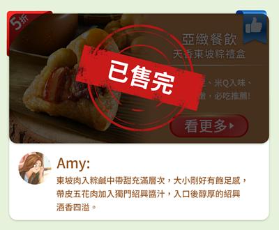 亞緻餐飲天香樓東坡粽禮盒(5入)