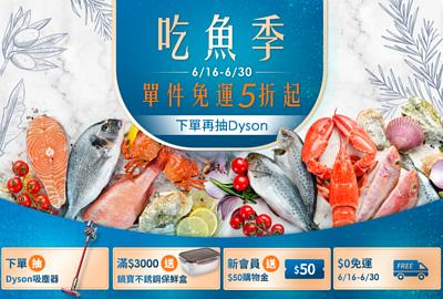 吃魚季616