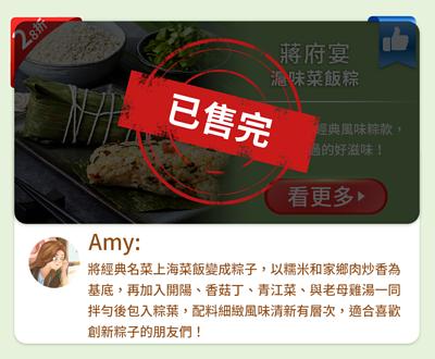 蔣府宴滬味菜飯粽 (3入)