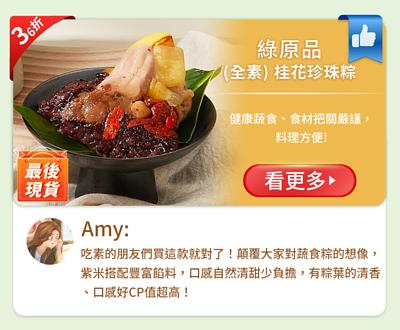 綠原品(全素)桂花珍珠粽(3入)
