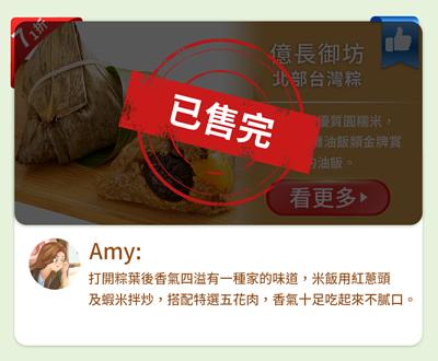 億長御坊北部台灣粽(160g*6入)