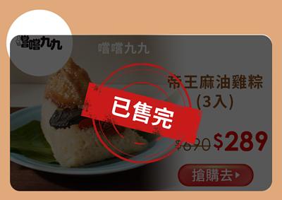 嚐嚐九九帝王麻油雞粽(3入)