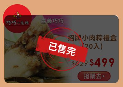 免運-【嘉義巧巧】招牌小肉粽20入禮盒