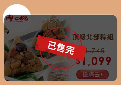 呷七碗頂級北部粽組(干貝粽x6+北部粽x6+四神湯x2+蓮子湯+甜辣醬)