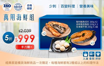 鮮拾獨家- 萬用海鮮組 (智利鮭魚切片380gx2、去刺虱目魚肚220gx2、生食級干貝200gx2盒)