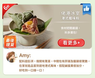 佬港冰室港式臘味粽(3入)