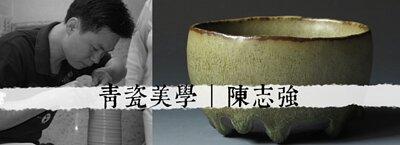陳志強,陶藝,青瓷美學,侘寂川,釉燒