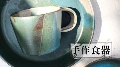 侘寂川,手作食器,陶藝馬克杯,陶瓷盤子,黃詩雯,劉森雨