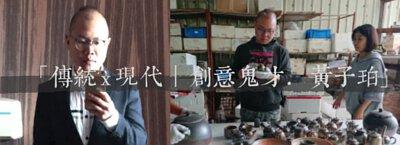 黃子珀,黃子珀作品,柴燒作品,侘寂川,台灣陶藝作家