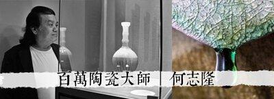 故宮收藏,何志隆,侘寂川,台灣陶藝作家,柴燒