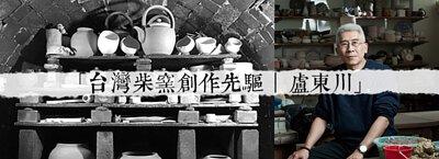 盧東川,柴燒,柴燒作家,侘寂川,台灣陶藝作家