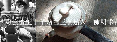 陳明謙,羊脂白玉,陶瓷,侘寂川,台灣陶藝作家