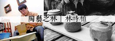 陶藝之林,林時植,侘寂川,台灣陶藝作家