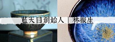 藍天目創始人,藍天目,釉燒,侘寂川,台灣陶藝作家,林振生