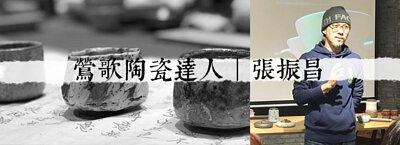 張振昌,鶯歌陶瓷,,侘寂川,台灣陶藝作家