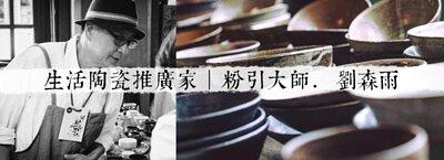 劉森雨,粉引,手作食器,侘寂川,台灣陶藝作家