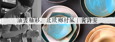 黃詩雯,陶藝馬克杯,陶藝盤子,油畫釉彩,侘寂川,台灣陶藝作家