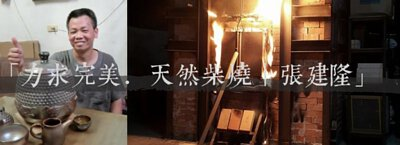 陶藝,柴燒作品,柴燒作家,侘寂川,台灣陶藝作家