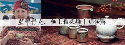 瑪莎露藍翠青瓷,無上釉柴燒,侘寂川,台灣陶藝作家