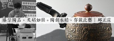 邱正霖,臻麟,柴燒,侘寂川,台灣陶藝作家