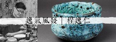 釉燒,程逸仁,侘寂川,台灣陶藝作家