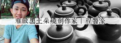 黑土柴燒,程警濠,侘寂川,台灣陶藝作家