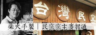 新店民窯窯主,新店民窯,麥志通,柴燒,侘寂川,台灣陶藝作家