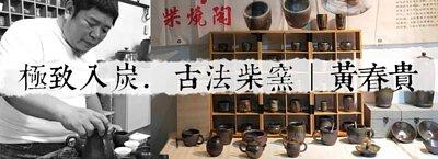 黃春貴,陶藝作家,柴燒作家,侘寂川,台灣陶藝作家