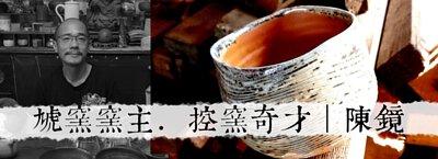 虓窯,柴燒,陳鏡,侘寂川,台灣陶藝作家