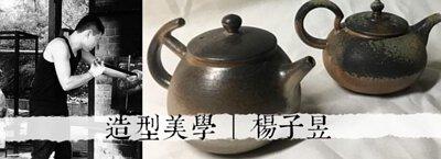 楊子昱,侘寂川,陶藝家