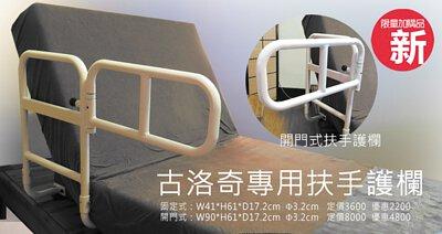 """<img src=""""guardrail.jpeg"""" alt=""""古洛奇電動床"""">"""