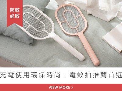 電蚊拍,夏天,蚊子,蚊蟲,USB充電,環保.蚊拍,防蚊