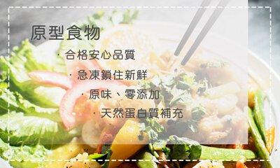 原型食物,健身餐,高蛋白,低脂,減肥